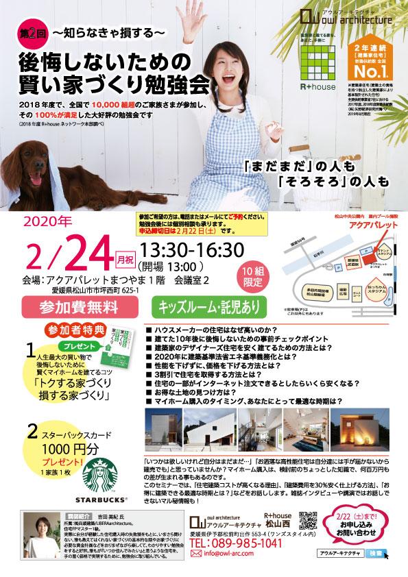 勉強会チラシ_女性と犬20191201-OL